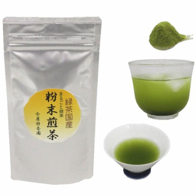 【日本茶/緑茶 粉末茶】【1000円ポッキリ】 粉...