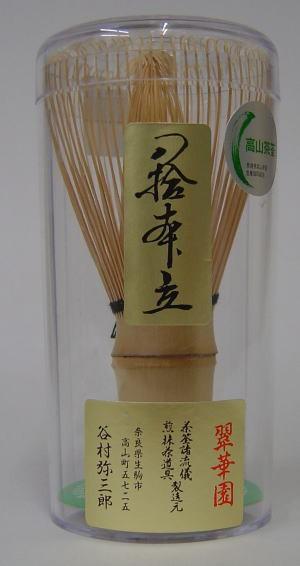 【茶器/茶道具 茶筅(茶筌・茶せん)】 八拾本...