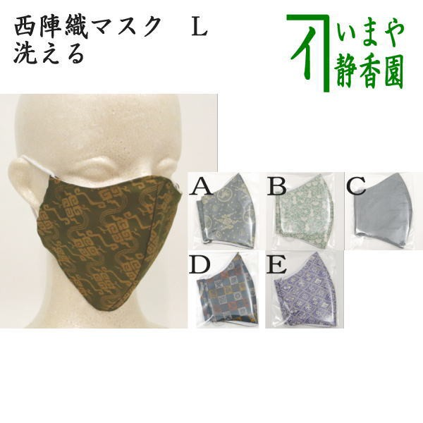 【日用品/雑貨 マスク】 和装マスク 西陣織り...