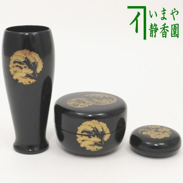 【茶器/茶道具 茶箱用三点セット 塗物(塗り物...