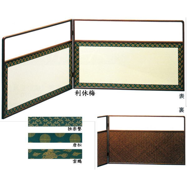 【茶器/茶道具 風炉先屏風】 風炉先 1尺8寸 ...