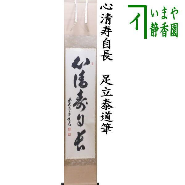 【茶器/茶道具 掛軸(掛け軸)】 一行 心清寿...