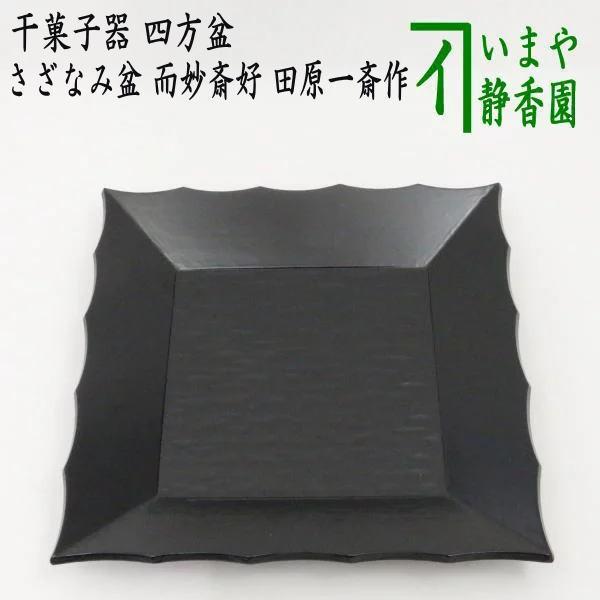 【茶器/茶道具 菓子器】 干菓子器(干菓子盆)...