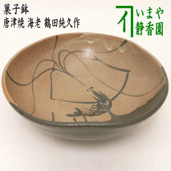 【茶器/茶道具 菓子器】 菓子鉢 唐津焼き 海...