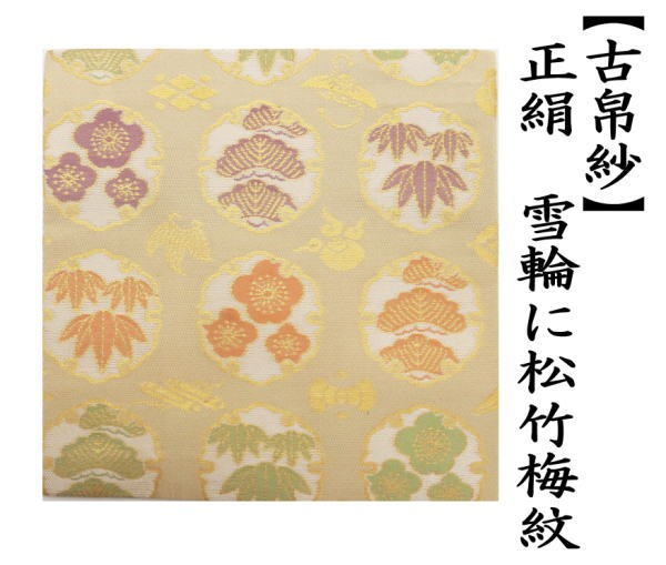 【茶器/茶道具 古帛紗】 正絹 雪輪に松竹梅紋...