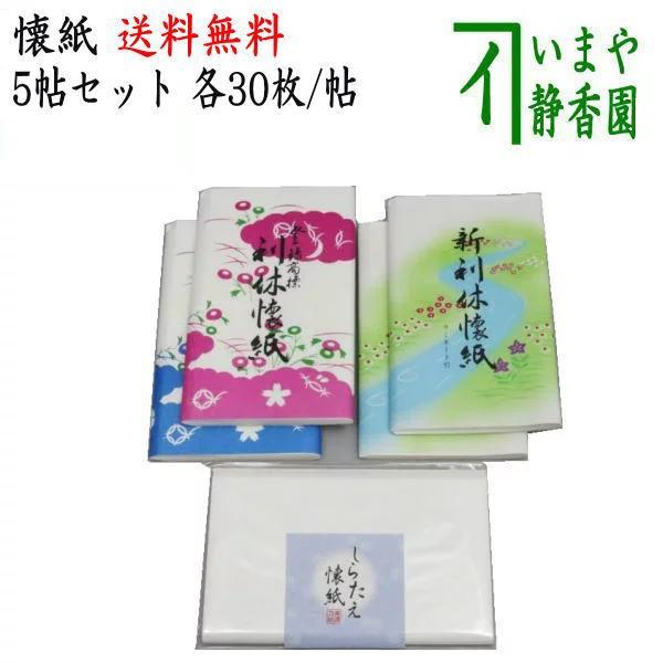 【茶器/茶道具 懐紙】 【1000円ポッキリ】 本...