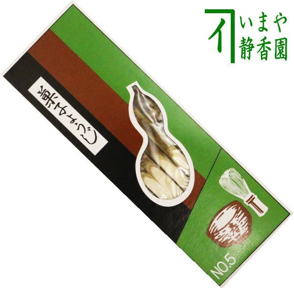 【茶器/茶道具 菓子楊枝(菓子楊子・菓子ようじ...