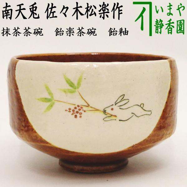 【茶器/茶道具 抹茶茶碗 干支「子」】 赤楽茶...