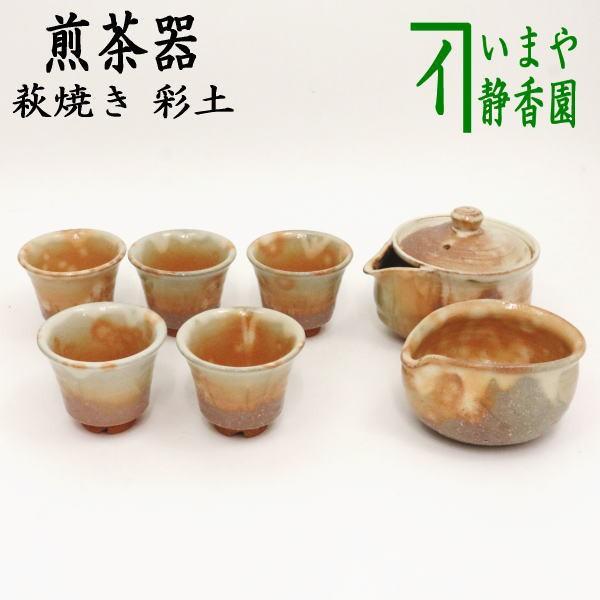 【煎茶道具 煎茶器】 煎茶器セット 萩焼き 彩...