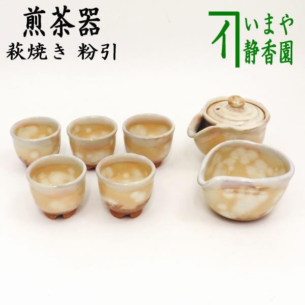 【煎茶道具 煎茶器】 煎茶器セット 萩焼き 粉...