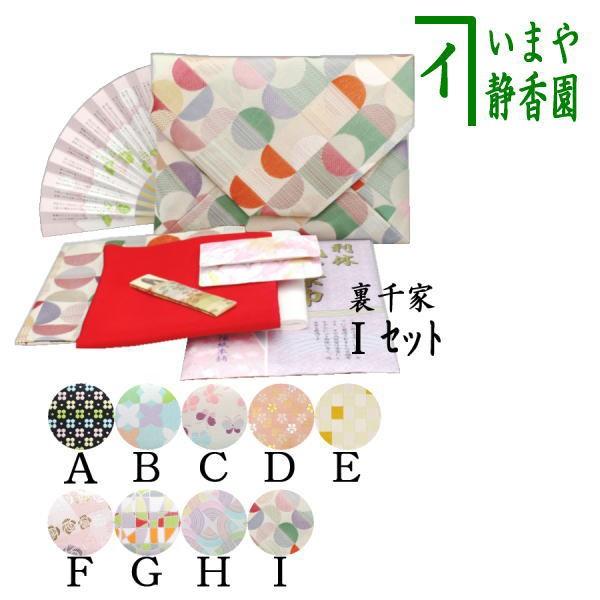 【茶器/茶道具 お稽古用/茶道初心者用 女子用/...