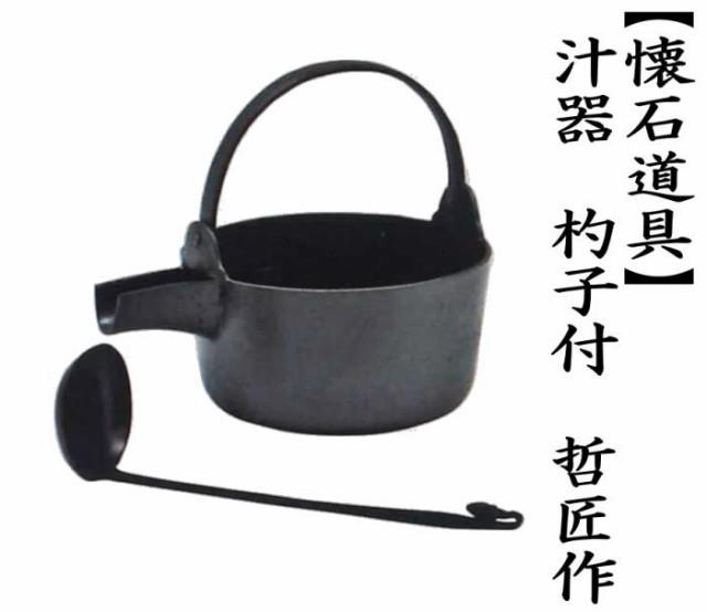 【懐石道具(会席道具) 茶飯茶事用品】 汁器(...