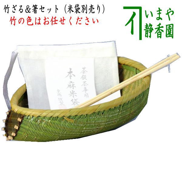 【懐石道具(会席道具) 茶飯茶事用品】 竹ざる...