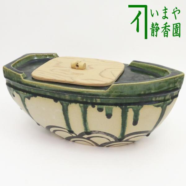 【茶器/茶道具 水指(水差し)】 織部焼き 舟...
