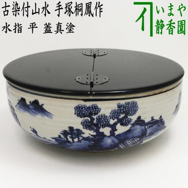 【茶器/茶道具 水指(水差し)】 ガラス(硝子...