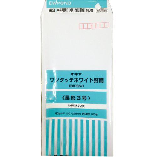 オキナ ホワイトワンタッチ封筒 長3 EWP8N3 100枚...