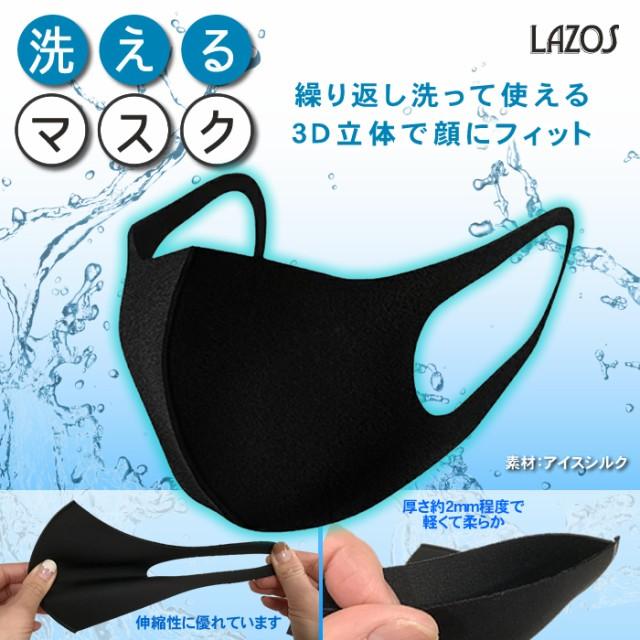 夏に涼しい冷感クールマスク 3枚入り ブラック