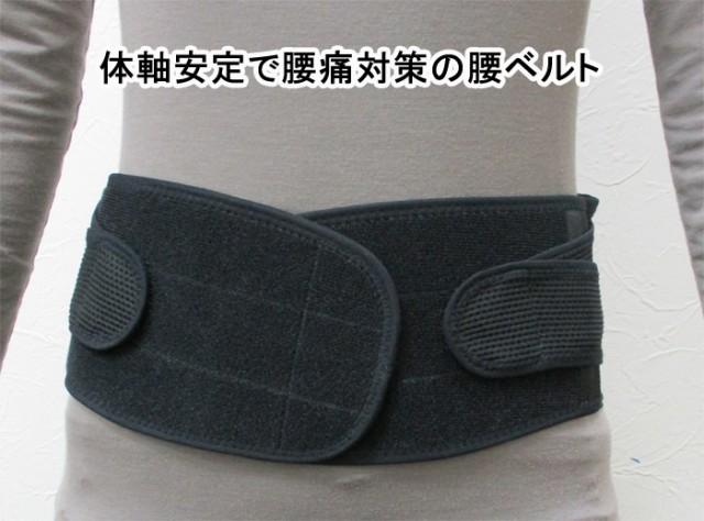 腰ベルト・血行促進・代謝機能・免疫力を上昇!【...