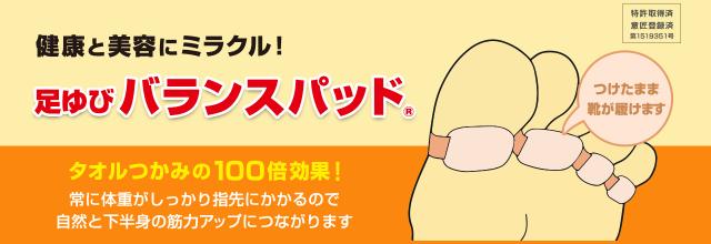 足ゆびバランスパッド(シングルタイプ8個セット...