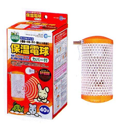 マルカン 保温電球40W(カバー付) HD-40C