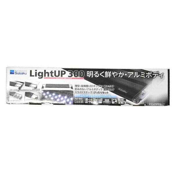≪数量限定特価≫水作 ライトアップ 300 ブラッ...