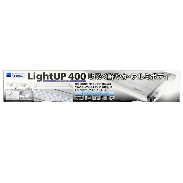 ≪数量限定特価≫水作 ライトアップ 400 ホワイ...