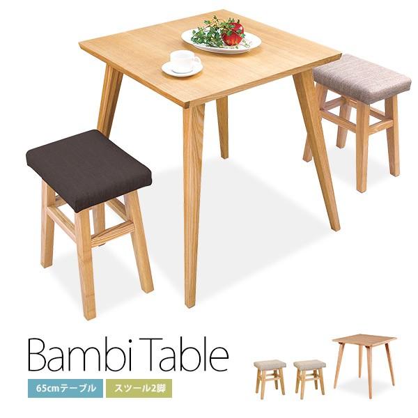 「Bambiバンビ」木製ダイニングテーブル&スツール2脚セット ダイニングセット 無垢材 シンプルナチュラル【送料無料】