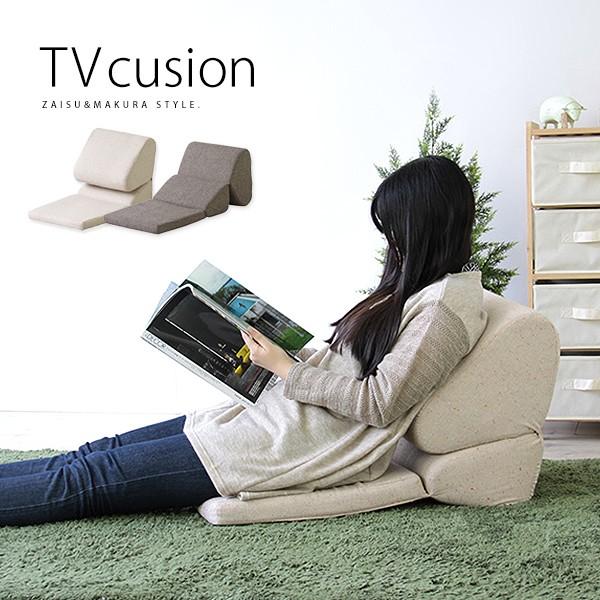 TV枕 おしゃれなツイード地 テレビ枕 テレビク...