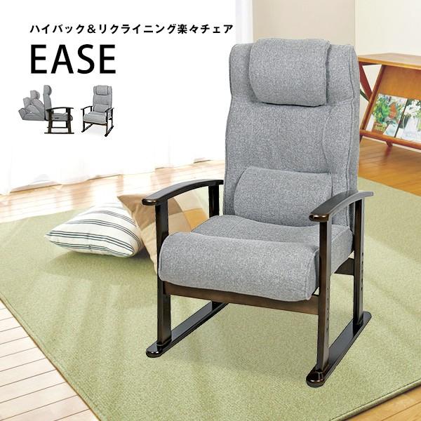 肘掛け付きリクライニング高座椅子 布製ファブリ...