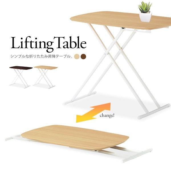 昇降式テーブル 昇降テーブル ツヤあり グロス...