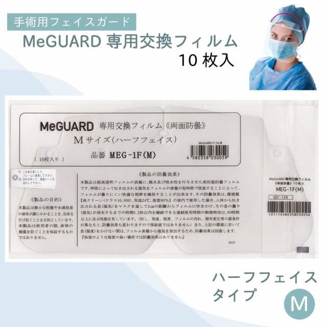 ミーガード専用交換フィルムM MEG-1F(M)ハーフ...