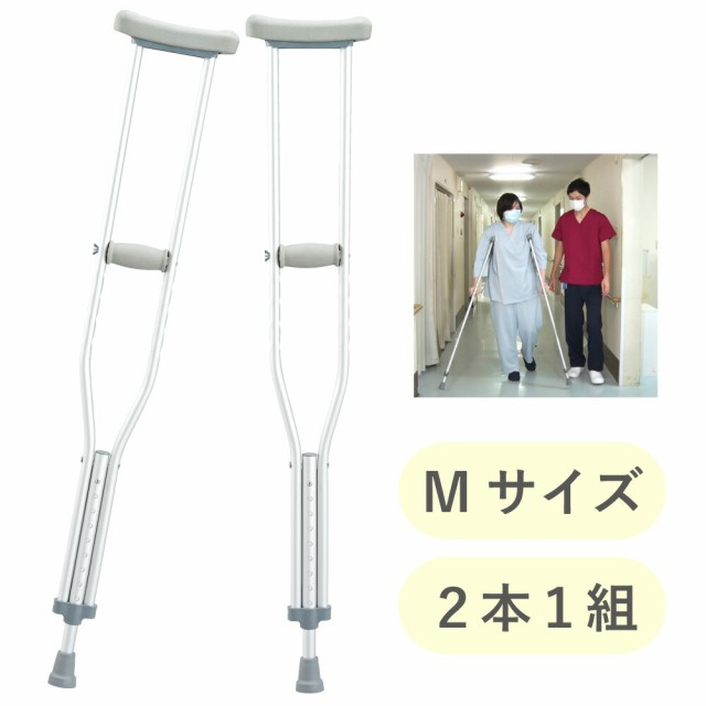 ホスピタル松葉杖(アルミ製) MY-1196(M) 1組 ...