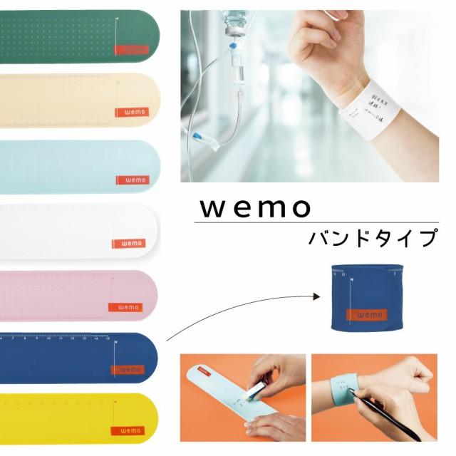 【送料無料】WEMO 手首に巻くウェアラブルメモ 消...