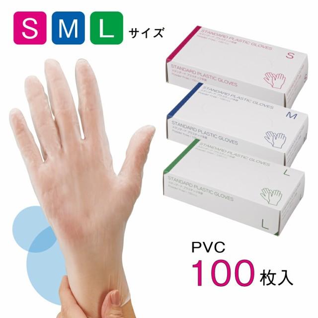 プラスチック手袋 100枚入 プラスチックグローブ...