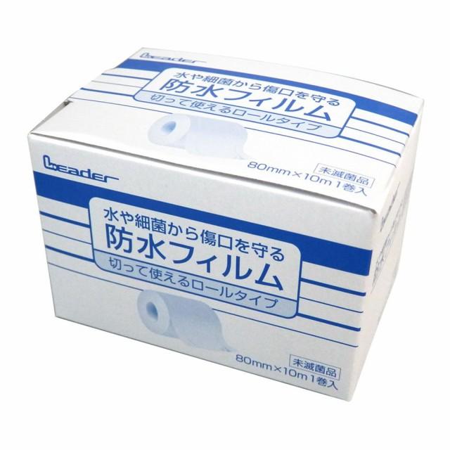 リーダー防水フィルムロール 80MMX10M(1カン)