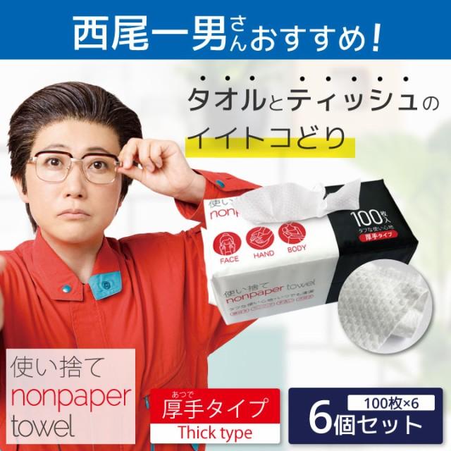 6個セット 厚手 nonpaper towel ノンペーパータオ...