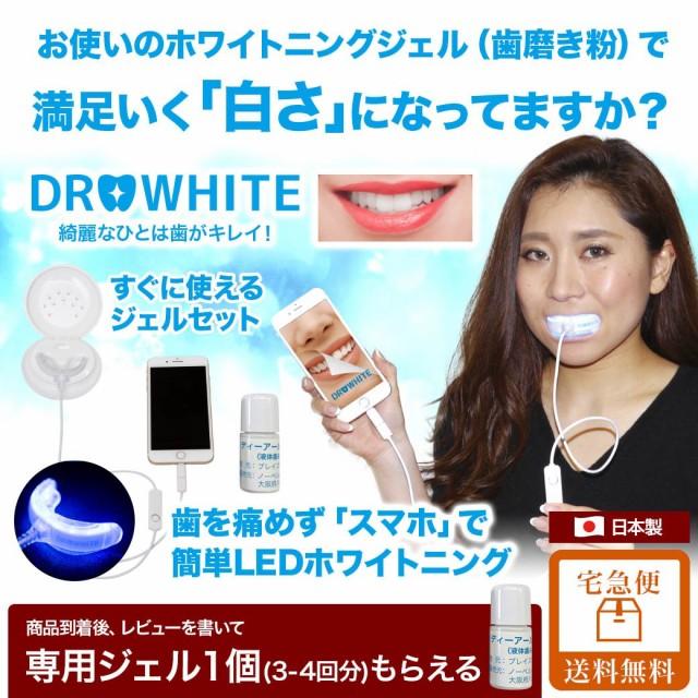 スマホで簡単 ホワイトニング 歯 マウスピース LE...