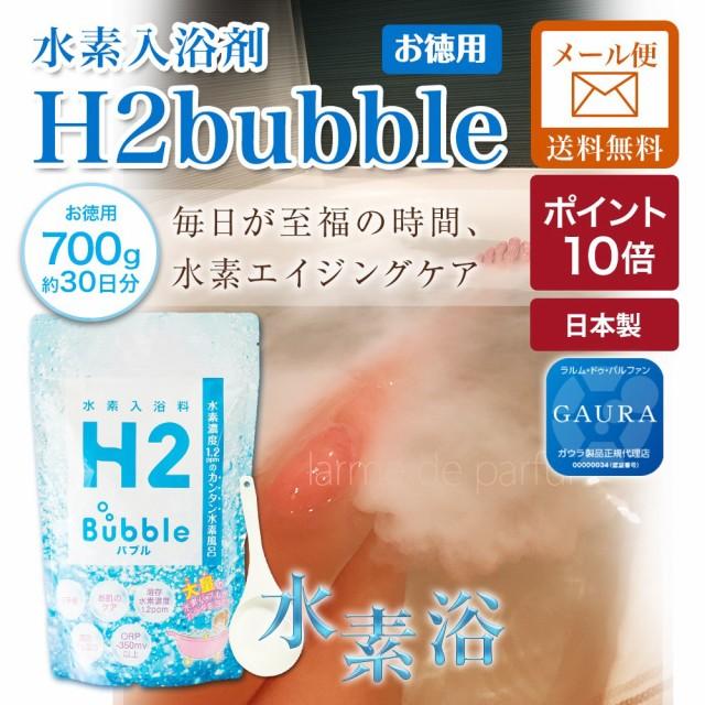 入浴剤 水素 トリートメント 炭酸 H2バブルバス 7...