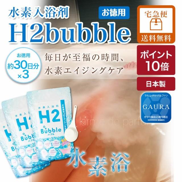 【セット特典 25g+3包】 入浴剤 水素 トリート...