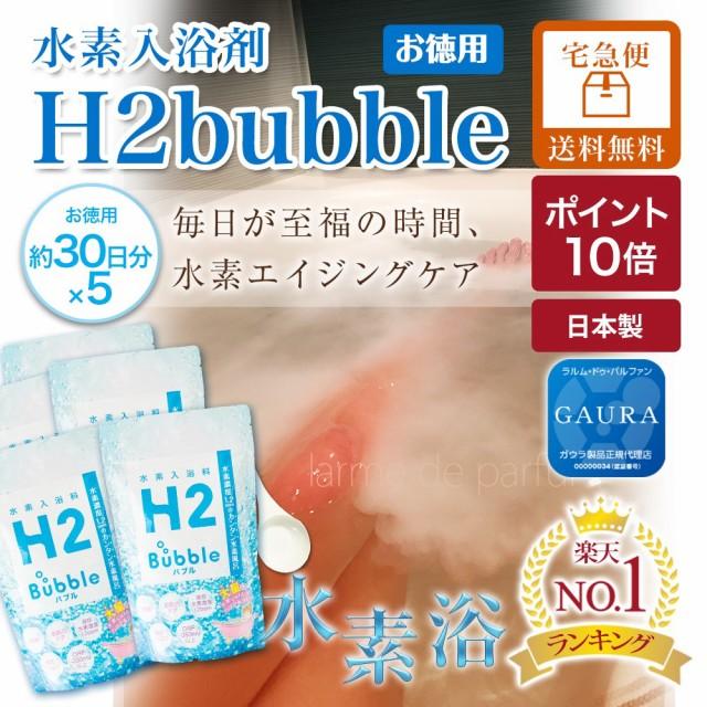 【セット特典 25g+5包】 入浴剤 水素 トリート...