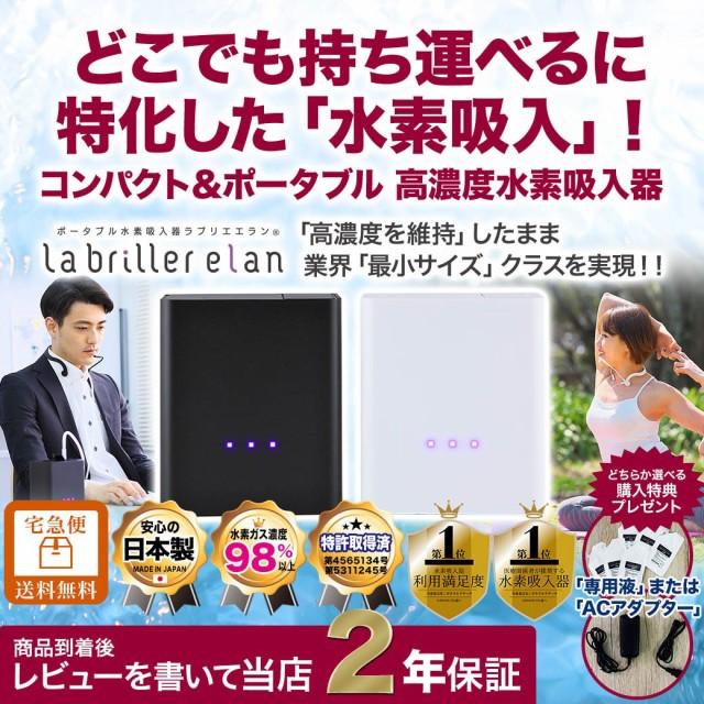 水素吸入器 高濃度 携帯用 【レビューを書いてさ...