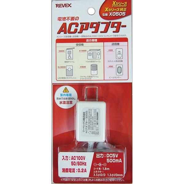 即日出荷 リーベックス Revex ACアダプター X0505...