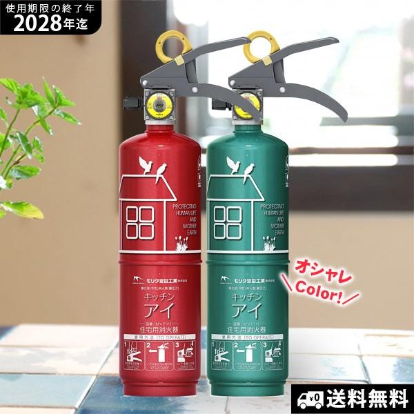 消火器 おしゃれ 住宅用消火器キッチンアイMVF1HA...