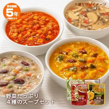 カゴメ野菜たっぷりスープバラエティ4種セット[M...
