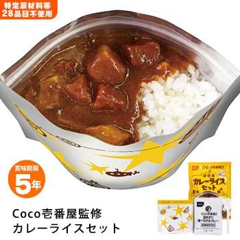CoCo壱番屋監修 尾西のカレーライスセット 5年保...