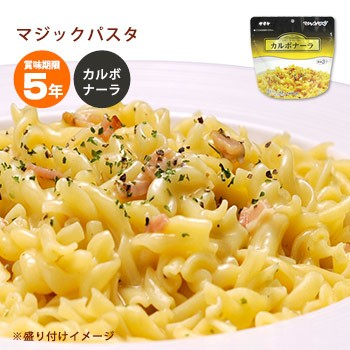 非常食 サタケ マジックパスタ カルボナーラ 63.8...
