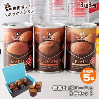 非常食 備蓄deボローニャ 3種3缶セット ギフトボ...