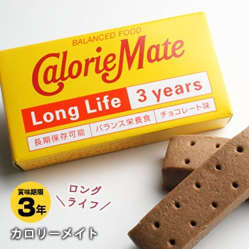 携帯食 保存食 カロリーメイトロングライフ[2本入...