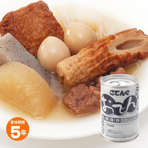 非常食小天狗おでんの缶詰「牛すじ・大根」5年保...