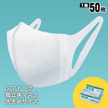ソフトーク超立体マスク 大きめサイズ 大人用 50...